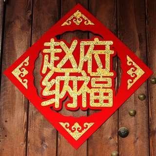 (Preorder) Customised CNY Felt Decoration