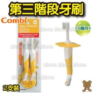 Blove 日本 Combi 幼兒嬰兒乳牙刷 兒童牙刷 BB牙刷 學習乳齒牙刷 第三階段牙刷(2支裝) #CB114189