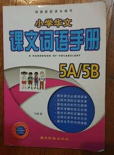 A Handbook for Chinese Vocabulary 5A & 5B