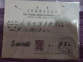 1949年香港大同酒家馬錦燦細佬馬錦煥收據