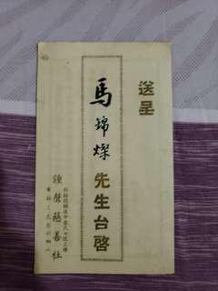 1954年 鐘聲慈善社西環石塘咀廣州酒家馬錦燦第三十屆聯歡大會