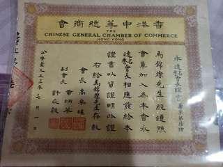 1953年香港中華總商會,第6號永遠名譽會長馬錦燦,大生銀號同大生地產前老闆馬錦燦
