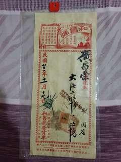 1934年和昌號香港舊收據