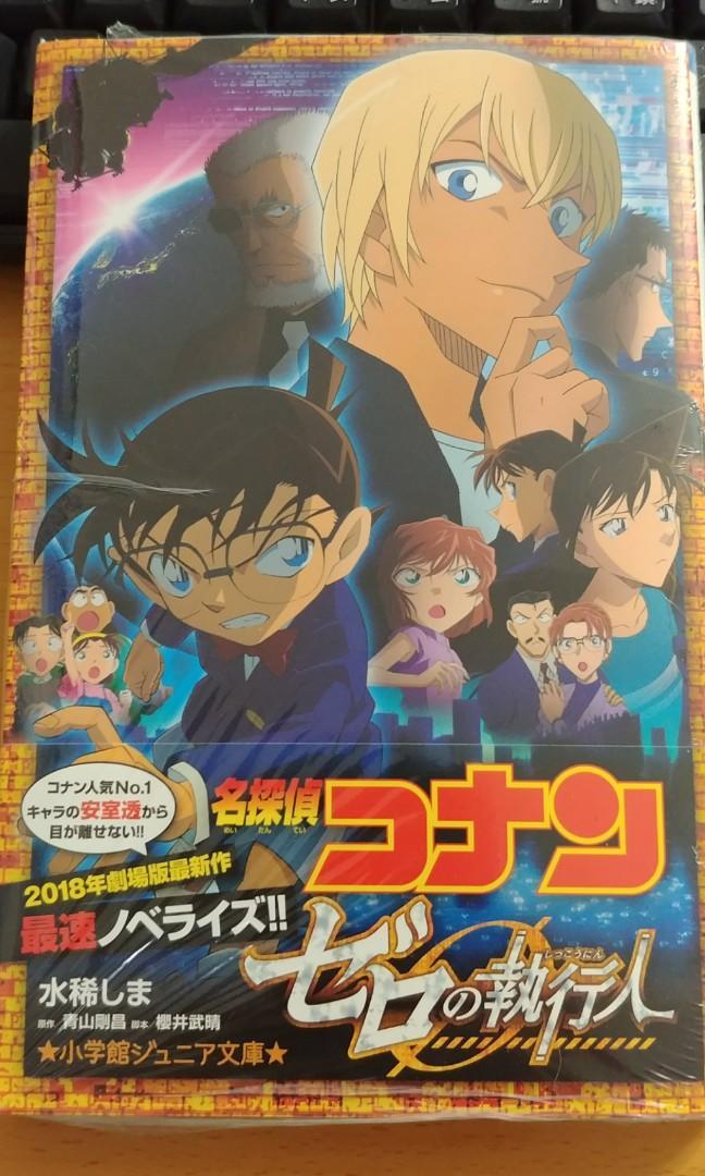名偵探柯南劇場版 零的執行人 日文小説