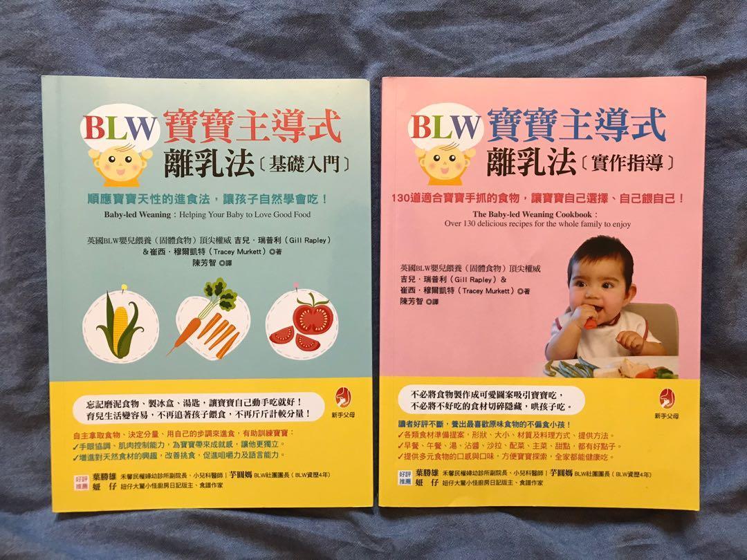 BLW 寶寶主導式 基礎+ 實作2本