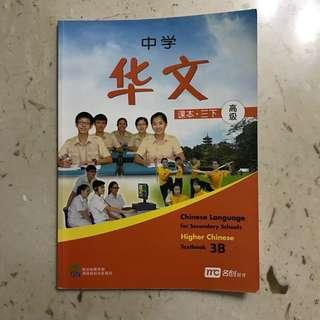 SEC 3B HIGHER CHINESE TEXTBOOK