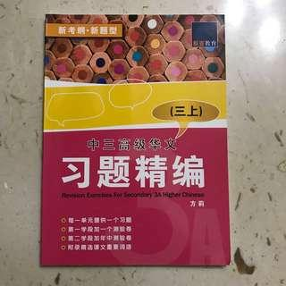 Sec 3A Chinese Revision/Assessment Book SAP 中三高级华文
