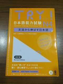 🚚 TRY! 日本語能力試験 N4