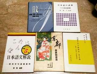 日文 日語 日本語 二手書
