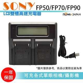 LCD雙槽高速充電器 SONY FP系列 FP50 FP70 FP90 螢幕電量顯示 可調速雙充 AC快充