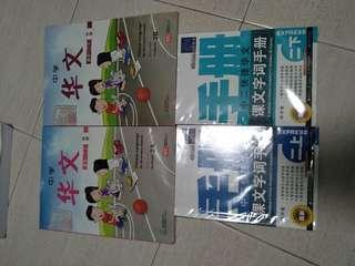 secondary 2 education textbooks