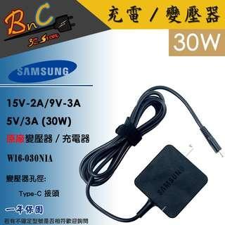 原廠 SAMSUNG 三星 15V 2A/9V 3A/5V 3A 30W Type-C 變壓器 W16-030N1A