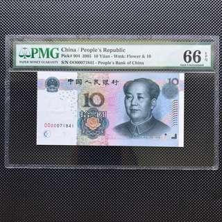 PMG 66E 人民幣 第五版 拾圓 OO冠 數字冠 五個0 萬位號 10元