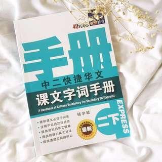 Chinese Vocabulary Handbook B (Sec 2 Express)
