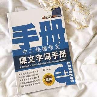 Chinese Vocabulary Handbook A (Sec 2 Express)