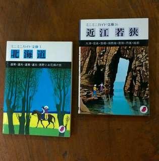 日本舊書仔2本