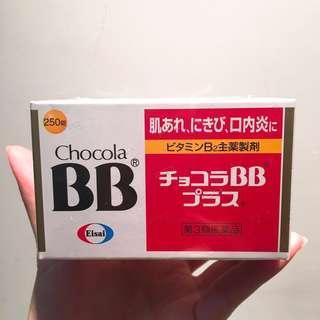 日本境內版🔺 Eisai 日本衛采 俏正美 Chocola BB Plus 糖衣錠 維生素B群 250錠 曾之喬