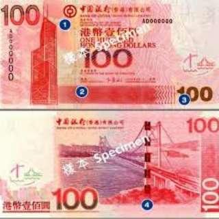 100元紙幣換取等值硬幣(1元、2元、5元及10元),大量收取