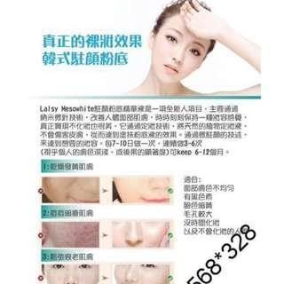 $480 韓式駐顏粉底面部療程(灣仔)「真正的裸妝效果」 -另有FACIAL,纖體,脫毛美白,爆脂