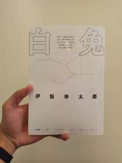 小說「白兔」 作者:伊坂幸太郎 死神精準度重力小丑作者
