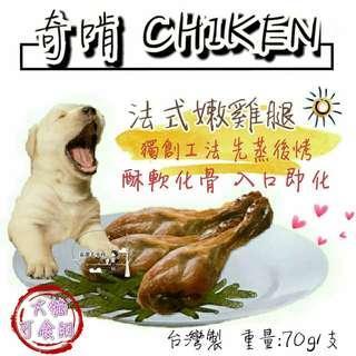 🚚 奇啃 CHIKEN 法式嫩雞腿🍗 棒棒腿  寵物點心  寵物零食 😻🐶犬貓適用  70g/支