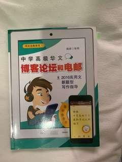 higher chinese email reference book