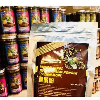 桑葉粉 Mulberry Leaf Powder (200g)