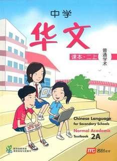 Chinese NA textbook 2A,2B