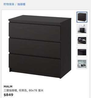 Ikea 黑色抽屜- free