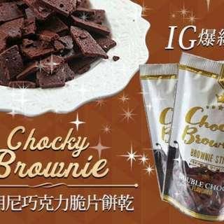 AT~長效期~IG爆紅-泰國【Chocky Brownie】布朗尼巧克力脆片餅乾~