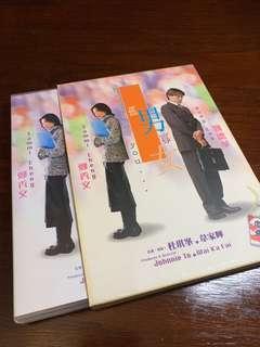 電影 孤男寡女 DVD