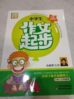 P1 to P3 Chinese Compo Assessment Book