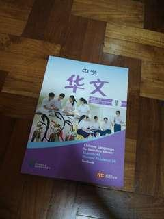 Chinese 4a 5a textbook