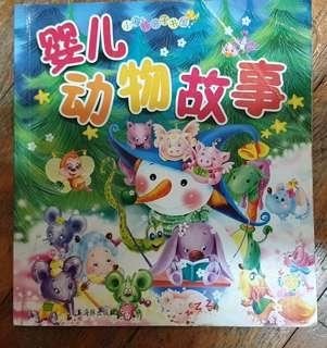 Baby Story Book