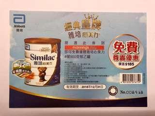 👧🏻(包郵) Similac 心美力4號奶粉 換領券