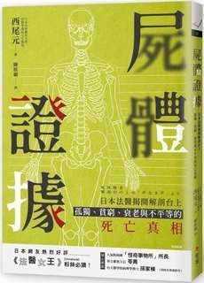 屍體證據:日本法醫揭開解剖台上孤獨、貧窮、衰老與不平等的死亡真相 死体格差 解剖台の上の「声なき声」より