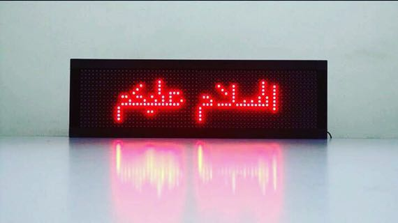 LED RUNNING LIGHT BOARD NEW