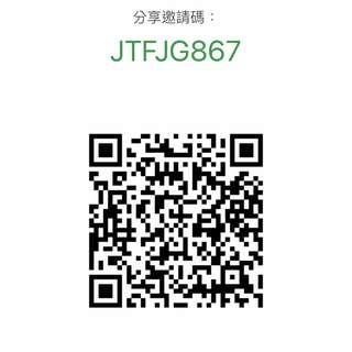 分享 國泰優惠app 邀請碼