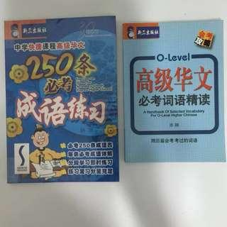 O-Level Higher Chinese