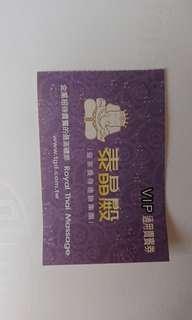 泰晶殿(台北)二小時按摩卷2張,原價4600