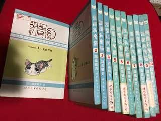 甜甜私房猫 tian tian si fang mao