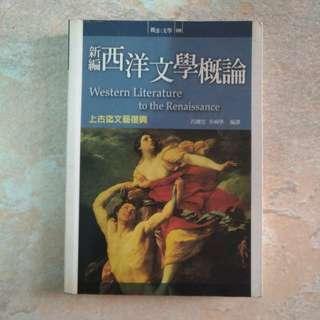 西洋文學概論 Western Literature to the Renaissance (中文)