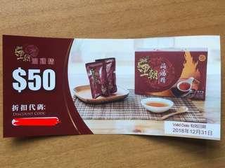 王朝滴雞精$50 網上折扣碼