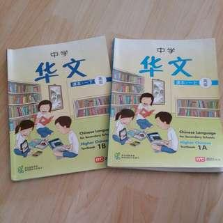 Secondary 1 Higher Chinese Textbook