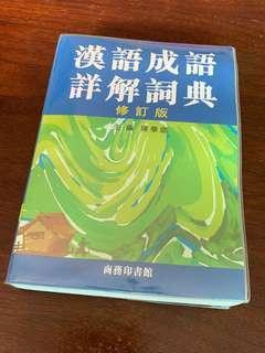 漢語成語詳解詞典