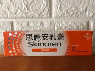 Skinoren 思麗安乳膏