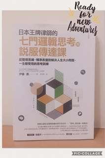 🚚 日本王牌律師的七門邏輯思考與說服傳達課:從整理思緒、精準表達到解決人生大小問題,一生都受用的思考訓練
