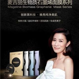 ❤❤ Biomass Graphene Multi-Effect Firming Mask ❤❤