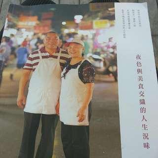 尋常台北-夜色與美食交織的人生況味