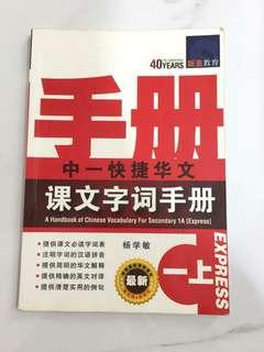 Chinese Vocabulary Handbook Secondary 1A express